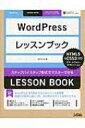 【送料無料】 WordPressレッスンブック HTML5 & CSS3準拠 スマートフォン・タブレット対応 / エ・ビスコム・テック・ラボ 【本】