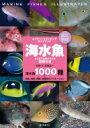 【送料無料】 海水魚 ひと目で特徴がわかる図解付き 1000...