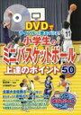 小学生のミニバスケットボール上達のポイント50 DVDでライバルに差をつける! まなぶっく / 菅原恭一 【本】