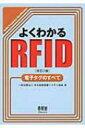 【送料無料】 よくわかるRFID 電子タグのすべて / 日本自動認識システム協会 【本】