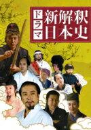 【送料無料】 ドラマ新解釈日本史[Loppi・HMV限定]  【DVD】