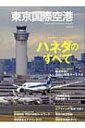 東京国際空港 イカロスムック 【ムック】