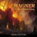 作曲家名: Wa行 - 【送料無料】 Wagner ワーグナー / 『神々の黄昏〜ワーグナー・ピアノ・トランスクリプションズ』 江口玲 【CD】