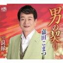 嘉田こまつ / 男の契り 【Cassette】