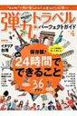 弾丸トラベル☆パーフェクトガイド Vol.4 地球の歩き方ムック / ダイヤモンド・ビッグ社 【ムック】