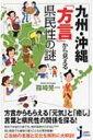 九州・沖縄「方言」から見える県民性の謎 じっぴコンパクト新書 / 篠崎晃一 【新書】