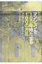 【送料無料】 マンションを100年持たせる100の方法 エックスナレッジムック / 「マンション再生」...