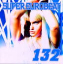 精選輯 - 【送料無料】 Super Eurobeat: 132 【CD】