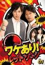 ワケあり!レッドゾーン1巻(仮) 【DVD】