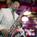 【送料無料】 Sam Taylor サムテイラー / 決定盤!! サム テイラー ムード歌謡 ベスト 【CD】