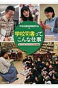 学校司書って、こんな仕事 / 学校図書館問題研究会 【本】