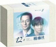 【送料無料】 相棒 season 12 ブルーレイ BOX 【BLU-RAY DISC】