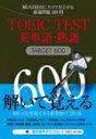 TOEIC TEST英単語・熟語TARGET 600 / 成重寿 【本】