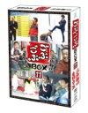 【送料無料】 ごぶごぶBOX11 【DVD】