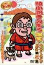綾小路きみまろ アヤノコウジキミマロ / 爆笑!エキサイトライブビデオ 第5集 〜人生ないものねだり〜 【DVD】