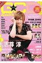 Good☆come Vol.32 東京ニュースmook 【ムック】