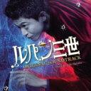 【送料無料】 映画「ルパン三世」ORIGINAL SOUND...