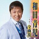 【送料無料】 和田青児 / 和田青児 全曲集 ・宝 寿・ 【CD】