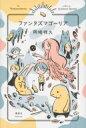 ファンタズマゴーリア / 岡崎祥久 【単行本】