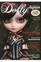 樂天商城 - Dolly Japan Vol.2 / ドーリィジャパン編集部 【本】