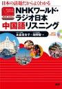 Nhkワールド ラジオ日本中国語リスニング / 永倉百合子 【本】