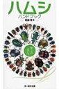 ハムシハンドブック / 尾園暁 【図鑑】