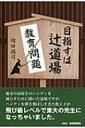 目指すは辻道場 教育問題を斬る / 増田誠司 【本】