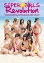 【送料無料】 SUPER☆GiRLS 3rd写真集 「Revolution」 / SUPER☆GiRLS スーパーガールズ 【ムック】