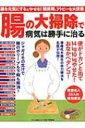 腸の大掃除で病気は勝手に治る マキノ出版ムック 【ムック】
