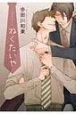Rakuten - ねくたいや ディアプラス・コミックス / 歩田川和果 【コミック】
