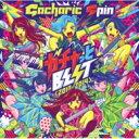 【送料無料】 Gacharic Spin / ガチャっとBEST <2010-2014> (TYPE-S)【初回限定盤】 【CD】