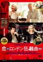 恋のロンドン狂騒曲 【DVD】