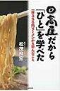 日高屋だから「ひと」を学べた 一杯390円ラーメンから学んだこと / 松茂良宏 【本】