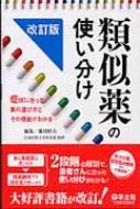 【送料無料】 類似薬の使い分け 症状に合った薬の選び方とその根拠がわかる / 藤村昭夫 【本】