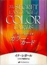 【送料無料】 色に隠された秘密の言葉カラー・カード / イナ・シガール 【本】