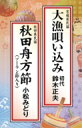 鈴木正夫 / 小松みどり / 大漁唄い込み / 秋田舟方節(ソーラン節入り) 【Cassette】