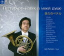 【送料無料】 古野淳: 悠久のペテル-horn Pieces 【CD】