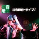 Artist Name: Ha Line - 初音階段 / ライブ! 【CD】