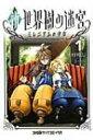 新・世界樹の迷宮 ミレニアムの少女 1 ファミ通クリアコミックス / 木村明広 【コミック】