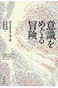 【送料無料】 意識をめぐる冒険 / クリストフ・コッホ 【本】