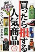 買ったら損する人気商品 【本】