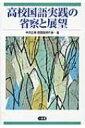 【送料無料】 高校国語実践の省察と展望 / 中洌正尭 【本】