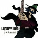 LUPIN THE IIIRD 次元大介の墓標 オリジナルサウンドトラック 【CD】