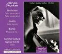 其它 - ベートーヴェン:チェロ・ソナタ第3番、第2番、コダーイ:チェロ・ソナタ、バルトーク:ラプソディ第1番 シュタルケル(1959、62) 輸入盤 【CD】