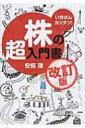 いちばんカンタン!株の超入門書 改訂版 / 安恒理 【単行本】