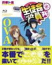 樂天商城 - 生徒会役員共* OVA 【BLU-RAY DISC】