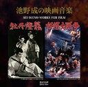 【送料無料】 池野成 / 池野成の映画音楽: 牡丹燈籠 妖怪大戦争 【CD】
