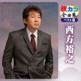 西方裕之 / 歌カラ全曲集 ベスト8 西方裕之 【CD】