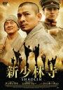 新少林寺 / SHAOLIN 【DVD】