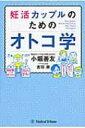 妊活カップルのためのオトコ学 / 小堀善友 【単行本】
